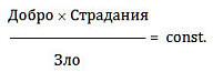 А.К. Гоголев. Формула стабильности мира
