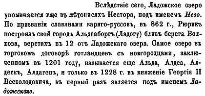 А. Андреев.  Ладожское озеро, 1867