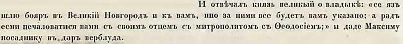 Отвечал Великий князь Московии послам Новгорода отдарком в виде верблюда, получив от послов подарком 30 рублей