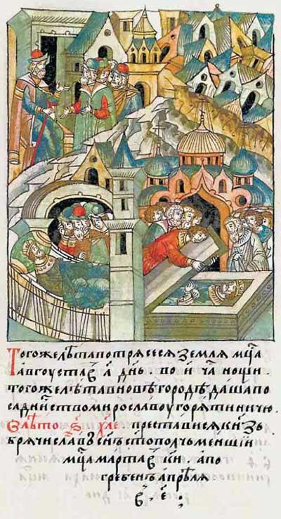 Лицевой летописный свод Ивана IV Грозного. 1134: Новгород,  землетрясение