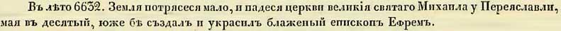 Ипатьевская летопись, 1124. Землетрясение и разрушение церкви