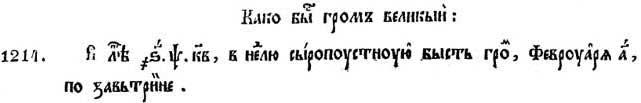 Супральская летопись. Небесное знамение, затменрие солнца, 1192