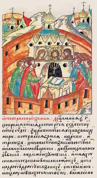 Лицевой летописный свод Ивана IV Грозного. 1238: Мощное землетрясение