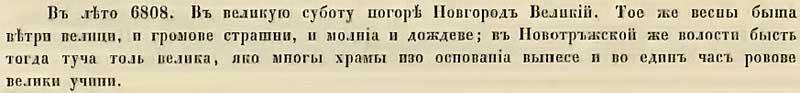 Погорел Новгород
