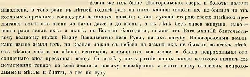 Софийская первая Летопись, 1471. Новгородская земля - это, в основном, болота да озёра. Потому конная рать добраться до новгородцев не может... Но на их (новгородцев) погибель за лето, с мая по сентябрь, не выпало ни капли дождя, от солнечного зноя болота пересохли... и полки ратные князя московского воевали везде без помех, и гнали скот отовсюду, и всё посуху