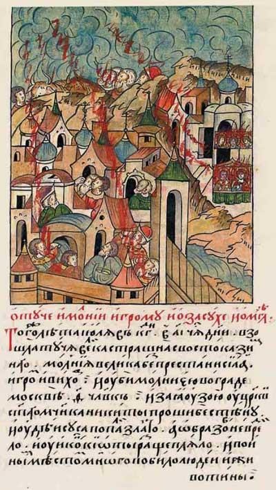 Лицевой летописный свод Ивана IV Грозного. 7041 (1541): О туче и молнии, и громе, и о засухе, и о мгле