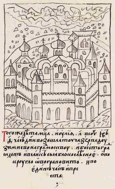 Лицевой летописный свод Ивана IV Грозного. 7041 (1541): 7055 (1555): Град