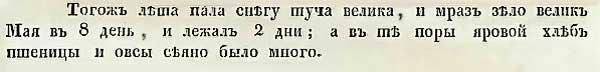 Псковская летопись, 1589. К 8 мая подходил к завершению сев яровой пшеницы и овса, и в это время налетела громадная снежная туча, выпавший снег пролежал 2 дня