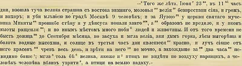 ..пришла на Москву с востока зимнего страшная туча