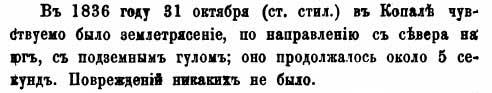 Н. А. Абрамов.  Землетрясение окрест Копала (уездный город Семиреченской обл. Империи) 31 октября 1836 года.