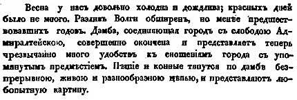 Письма к редактору Москвитянина. Из Казани, А. Артемьев, 1851
