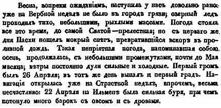 Письма к редактору Москвитянина. Из Новгорода, Купреянов, 1851