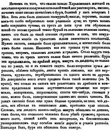 Письма к редактору Москвитянина. Из Харькова, М.П. Сунитов, 1851
