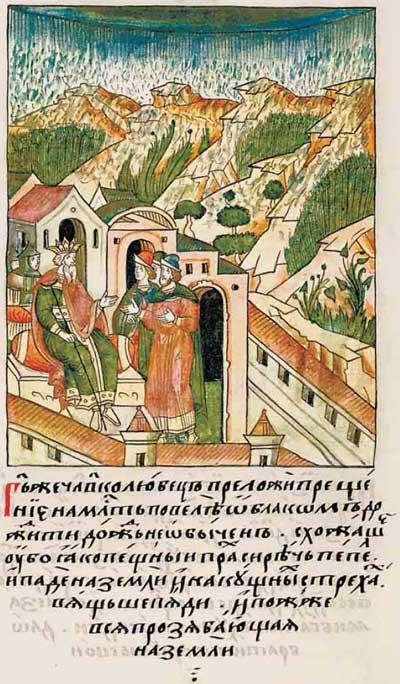 Лицевой летописный свод Ивана IV Грозного. Вулканический пепел над Царьградом: печной прах