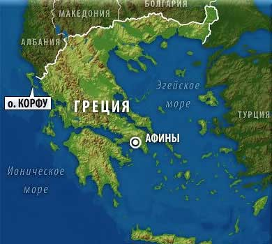 Остров Корфу (Греция), http://www.greecetoday.ru/home/reports/97/