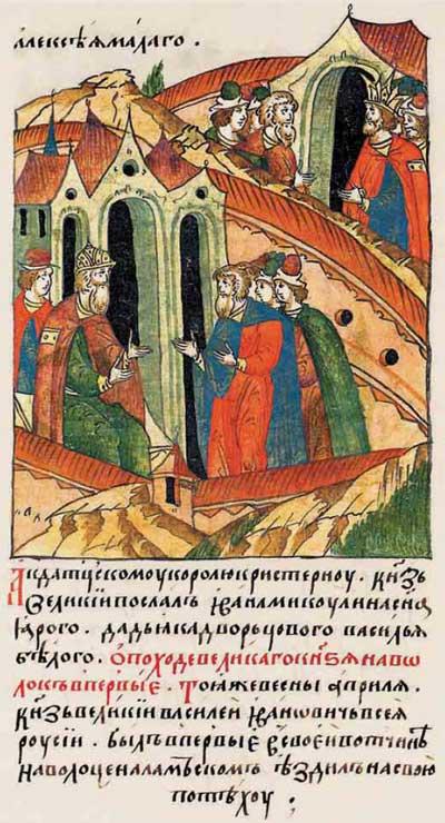 Лицевой летописный свод Ивана IV Грозного. 7023 (1523). О первой поездке великого князя под Волоколамск