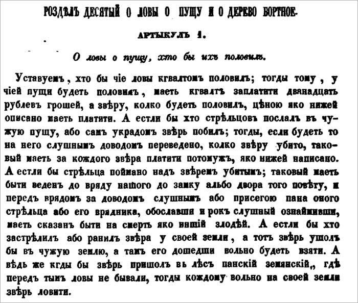 Статут ВКЛ. Охота и штрафы, XVI в.