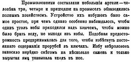 А. Принтц. Каменщики на границе с Китаем,  охота и устройство заимок, 1863