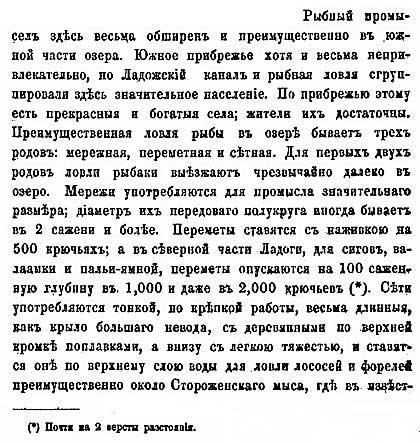 А. Андреев.  Ладожское озеро, 1867. Рыбный промысел