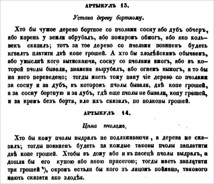 Статут ВКЛ. Законы о бортничестве, XVI в.