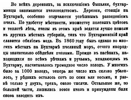 А. Принтц. Пчеловодство в горном Алтае,  1863