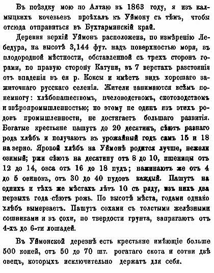 А. Принтц. Урожайность зерновых в горном Алтае, 1863