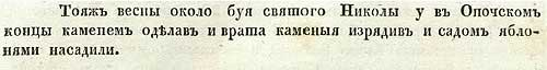 Псковская летопись, 1473. Тою же весной на Опочском конце, на пустыре около церкви св. Николы построили каменные ворота с оградой, а также заложили яблоневый сад.
