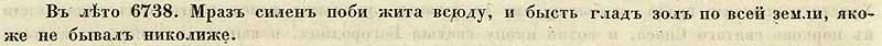 Псковская вторая (Синодальная) летопись, 1186. Морозом повсюду побило урожай,  и наступил страшный голод, которого ещё никогда не было