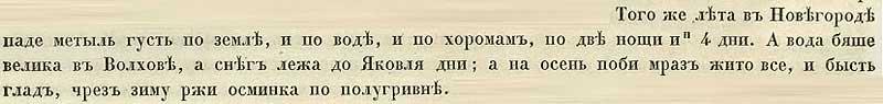 Патриаршая (Никоновская) летопись, 1127. Налетели на Новгород тучи насекомых (мошка, саранча -?), в течение ночи и 4-х дней насекомые заполоняли дома, стелились по воде, по земле. По весне в Волхове был высокий паводок, а снег лежал до Якова (13 мая); осенью же морозы побили весть урожай хлеба, и наступил голод; стоимость осьминки ржи зимой подскочила до полугривны