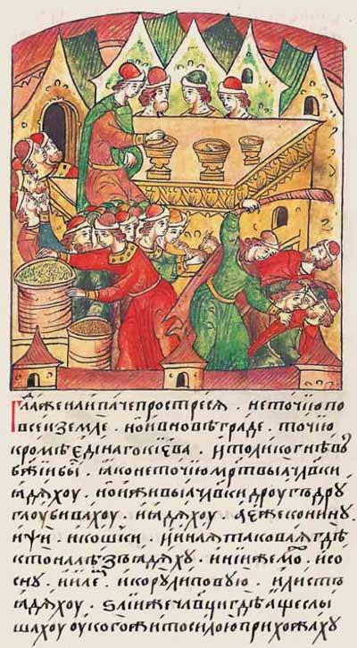 Лицевой летописный свод Ивана IV Грозного. 1238: Голод, цены на зерно взметнулись