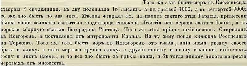 Троицкая летопись, 1230. В течение 2-х лет был голодный мор в Смоленске. Отрыли 4 скудельницы, в две из которых захоронили 16 тысяч, в третью - 7 000, а в четвертую - 900 человек... В тот же год голодный мор накрыл Новгород; люди убивали своих братьев и ели их затем, поедали человеческие трупы, псину, конину,  съели всех кошек, ели мох, сосновые иголки, листья...