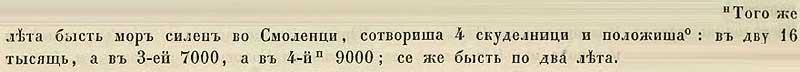 Воскресенская летопись, 1230. В том же году, как и на следующий год был сильный голод в Смоленске; в четыре скудельницы захоронили: 16 тысяч людей – в первые две скудельницы; 7 тысяч – в третью и 9 тысяч в четвёртую.