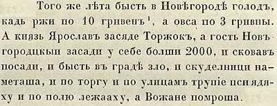 Летопись Авраамки, 1215. Голод в Новгороде, собаки поедают на улицах людские трупы, скудельницы полны, кадь ржи продают за 10 гривен, а овса - по 3 гривны