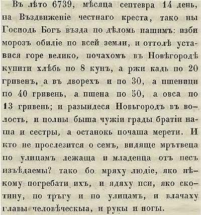 Тверская летопись, 1231. Голод в Новгороде. Кто мог – бежал. Кто богат был – не бедствовал. Остальные лежали на улицах. Мёртвые. В скудельницу перевезли тогда 3030 человек.