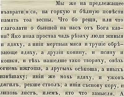 Тверская летопись, 1231. Ужасы голода в Новгороде и по всей земле, кроме Киева. Ч.1
