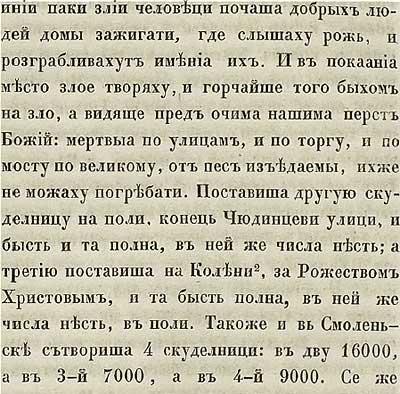 Тверская летопись, 1231. Ужасы голода в Новгороде и по всей земле, кроме Киева. Ч.2