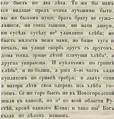 Тверская летопись, 1231. Ужасы голода в Новгороде и по всей земле, кроме Киева. Ч.3