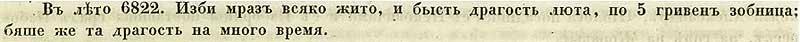 Псковская вторая (Синодальная) летопись, 1314. Морозами побило урожай, цены на хлеб тут же поднялись до 5 гривен за зобницу, и дороговизна та продалжалась долго.