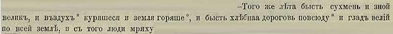 Патриаршая (Никоновская) летопись, 1366. Летом пришёл зной, горела земля, воздух наполнился дымом; наступила дороговизна по всей земле, и люди от голода умирали.