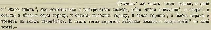 Патриаршая (Никоновская) летопись, 1371. Установилась засуха... горели леса и высохшие болота... и страх и трепет нашёл на людей. Пошла по всей земле дороговизна и наступил голод великий.