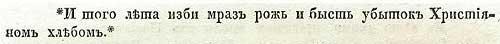 Псковская летопись, 1435. Тем летом побило морозом рожь, и был убыток крестьянам