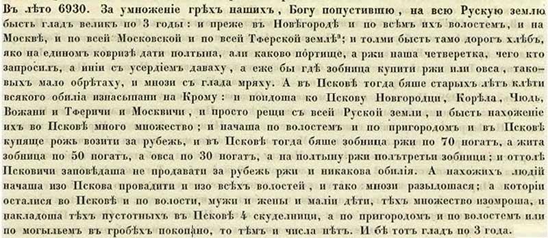 Псковская вторая (Синодальная) летопись, 1422-1425. Нашёл на землю Русскую голод, и стоял он 3 года...