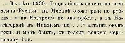 Софийская первая Летопись, 1422. Сильный голод был по всей Русской земле; оков (ок. 230 кг) ржи продавалась по рублю, в Костроме - по два... люди с голода ели всякую мертвечину