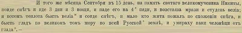 Патриаршая (Никоновская) летопись, 1403. И в том же сентябре, в 15 день месяца, на память святого великомученика Никиты, пошёл снег, и падал он 3 дня и 3 ночи, и выпало его в 4 пяди высотой; наступили морозы и задули студёные ветры, но затем пришла оттепель, весь снег сошёл, и мало кто из крестьян смог собрать хлеба с полей, и наступил великий голод по всей Русской земле, и умирали от голода люди.