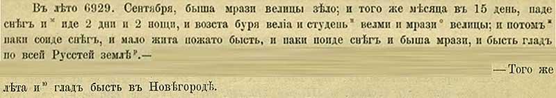 Патриаршая (Никоновская) летопись, 1421. В сентябре грянули морозы, а 15 числа в течение 2-х дней валил снег... потом снег растаял, и мало хлеба было собрано с полей,  так как за теплом снег пошёл вновь. И наступил голод по всей Русстей земле...  В том же году был голод и в Новгороде.