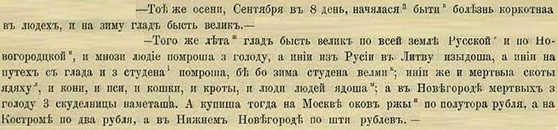 Патриаршая (Никоновская) летопись, 1422. Той же осенью, на 8-ой день сентября нашла на людей болезнь харкотная, а в зиму грянул голод... иные из Русии в Литву уехали; иные умерли от голода прямо на зимней дороге; многие ели мёртвую скотину, и лошадей, и псов, и кошек, и кротов, и люди людей ели; в Новгороде мёртвых погребли в 3 скудельницы. Оков (кадь, ок. 230 кг) ржи продавалась по полтора рубля, в Костроме - по два, а в Нижнем Новгороде - по шести рублей за кадь.