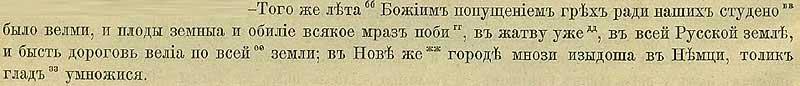 Патриаршая (Никоновская) летопись, 1436. Было очень холодно по всей Руской земле, и плоды земные и обилие всякое мороз побил уже во время жатвы; наступила дороговизна. Когда же голод усилился, многие новгородцы ушли к немцам.