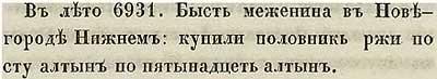 Тверская летопись, 1412. Меженина, то есть засуха, недород, недостаток хлеба. И опять в Нижнем.