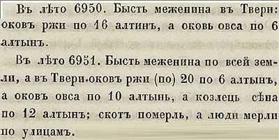 Тверская летопись, 1442-43. Меженина, то есть засуха, недород, недостаток хлеба, – в Твери.