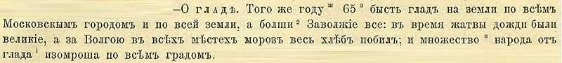 Патриаршая (Никоновская) летопись, 1557. При сборе урожая зарядили дожди, а за Волгою все посевы побило морозом, и наступил голод по всем городам Московии, где умерло много народа.